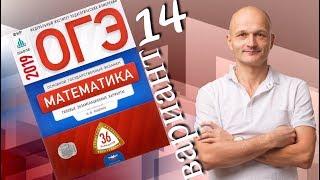 Решаем ОГЭ 2019 Ященко Математика Вариант 14
