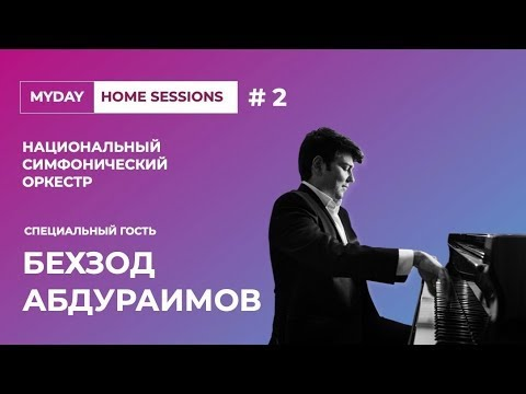 Цифровой концерт: Бехзод Абдураимов и Национальный Симфонический Оркестр Узбекистана С. Рахманинова.