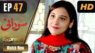 Pakistani Drama | Sodaye - Episode 47 | Express Entertainment Dramas | Hina Altaf, Asad Siddiqui