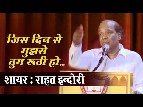 "Rahat Indori Best Shayari ""जिस दिन से मुझसे तुम रूठी हो"" - All India Mushaira Video 2018 - Bismillah"