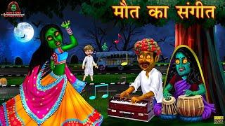 मौत का संगीत | Horror Stories | Horror Kahaniya | Hindi Stories | Bedtime Stories | Hindi Kahaniya