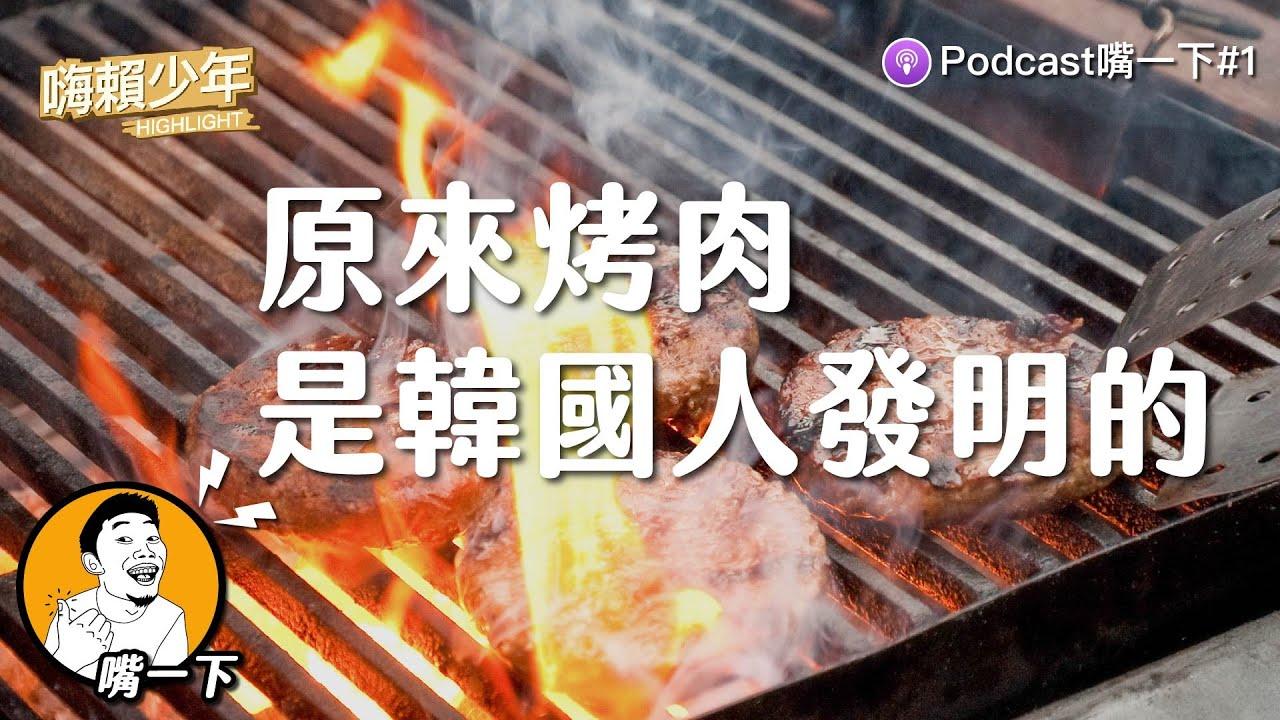 【Podcast嘴一下#1】 原來烤肉是韓國人發明的