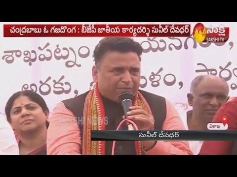 BJP National Secretary