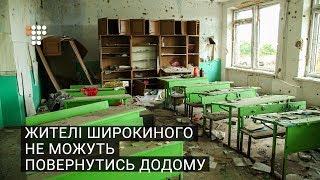 Жителі Широкиного не можуть повернутись додому