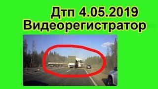 Дтп. Аварии с видеорегистратора. 4 Мая 2019 года.