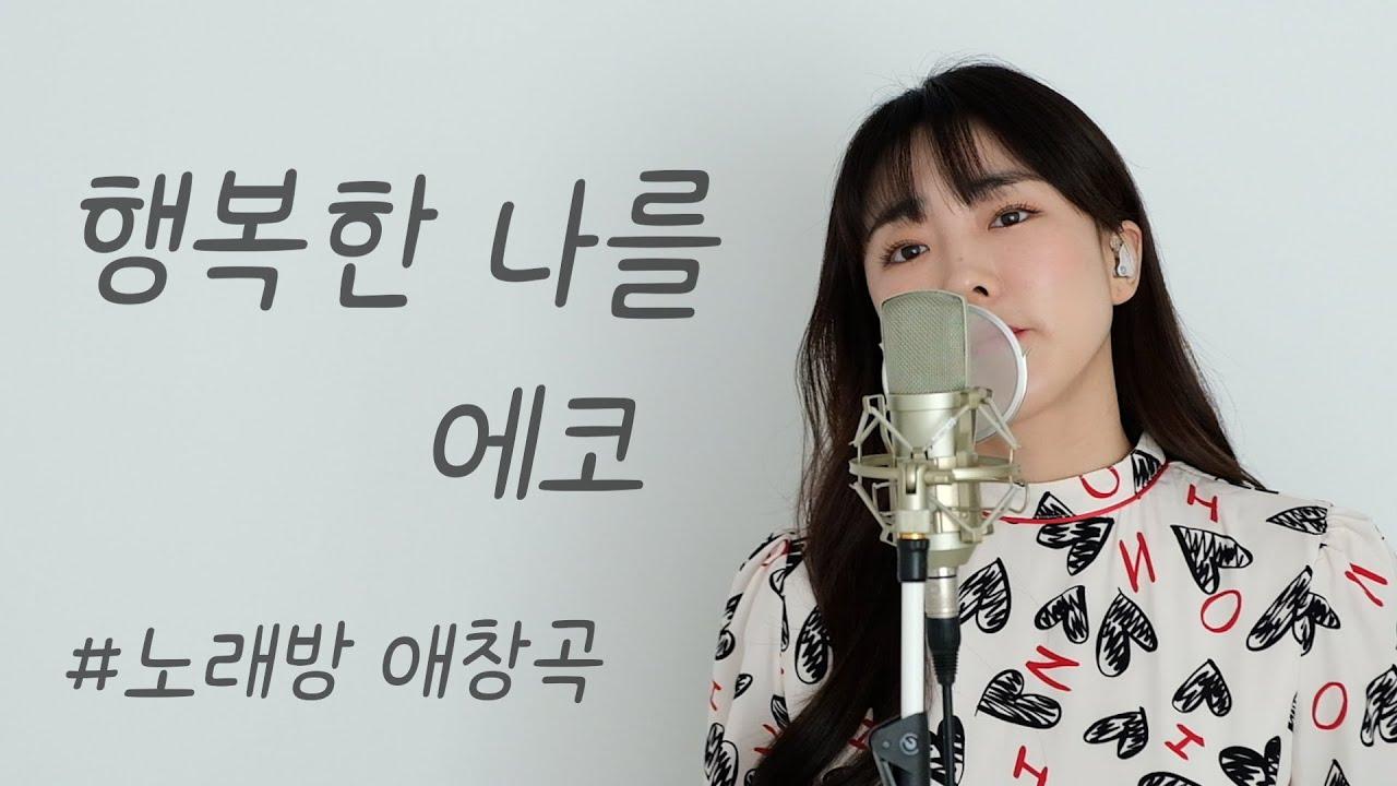 행복한 나를 - 에코 / 이보람 (Lee Boram) [보람씨야]