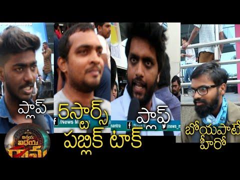 Vinaya Vidheya Rama Movie Public Talk | Ram Charan | Kiara Advani | Boyapati Srinu | News Mantra