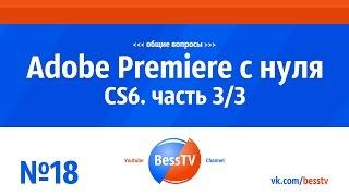 GoPro урок: Adobe Premiere CS6 с нуля. Часть 3. Советы, экшн-камера гопро, квадрокоптеры