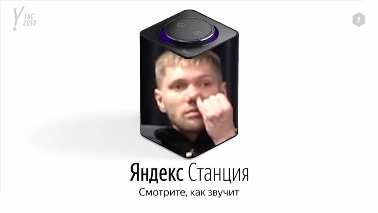 МИША КЕЙН озвучивает ЯНДЕКС СТАНЦИЮ