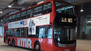 [首航][8倍速]九巴ATENU1512(VP7195)@W3西九龍站巴士總站-上水站