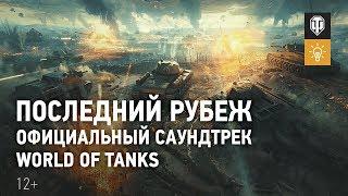 "Последний Рубеж - Официальный саундтрек World of Tanks"""