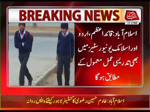 Islamabad: Schools Will Reopen Today After Protests End