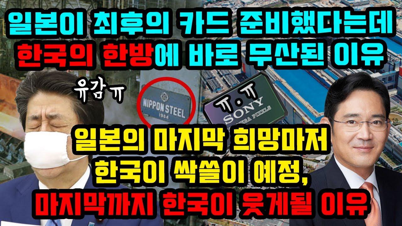 일본이 최후의 카드 준비했다는데 한국의 한방에 바로 무산된 이유
