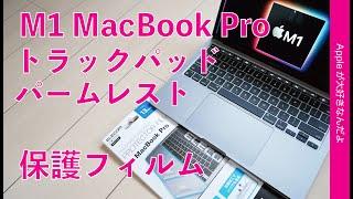 """摩耗防止!エレコムの保護フィルム ¥1273・M1 MacBook Pro 13""""用トラックパッド&パームレストプロテクターフィルム"""