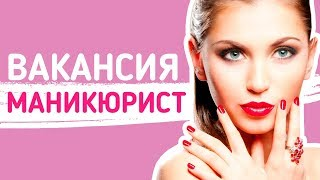 Работа мастеру маникюра в Москве. Заполни анкету! Вакансия мастер маникюра в салон красоты Демидовой