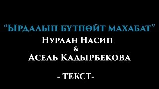 Нурлан & Асель - Ырдалып бутпойт махабат (ТЕКСТ)