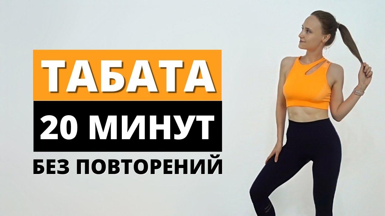 Тренировка ТАБАТА на все тело 20 минут без повторений
