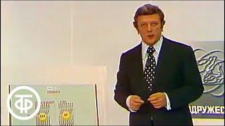 """Информационная передача """"Содружество"""". Эфир 12.06.1976 год"""