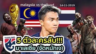 ชนาธิประวังขาหลุด!!! มาเลเซียส่ง 5 ตัวละครลับ ลงสนามเจอทีมชาติไทยด้วย... (ฟุตบอลโลก 2022)
