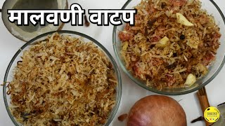 मालवणी वाटण | Malvani Vatan || Authentic Malvani Recipe || How to store Vatan  #72