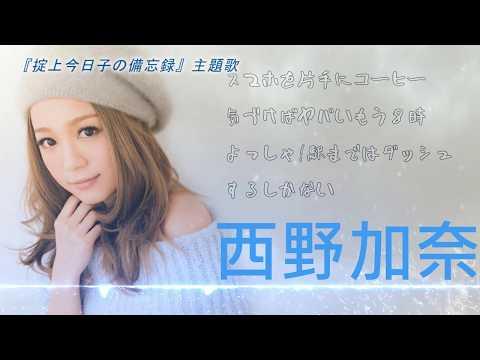 西野カナ30分鐘金曲串燒  Kana Nishino Medley