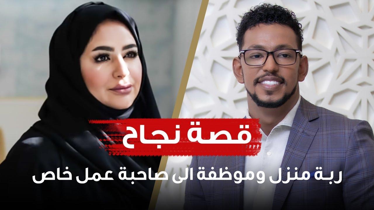 قصة نجاح   ربة منزل وموظفة الى صاحبة عمل خاص مع عمار عمر