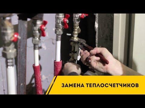 Замена теплосчетчиков в Екатеринбурге