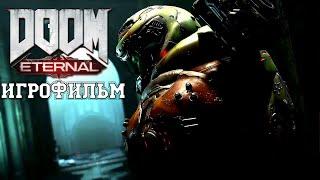 ИГРОФИЛЬМ Doom Eternal (все катсцены, на русском) прохождение без комментариев