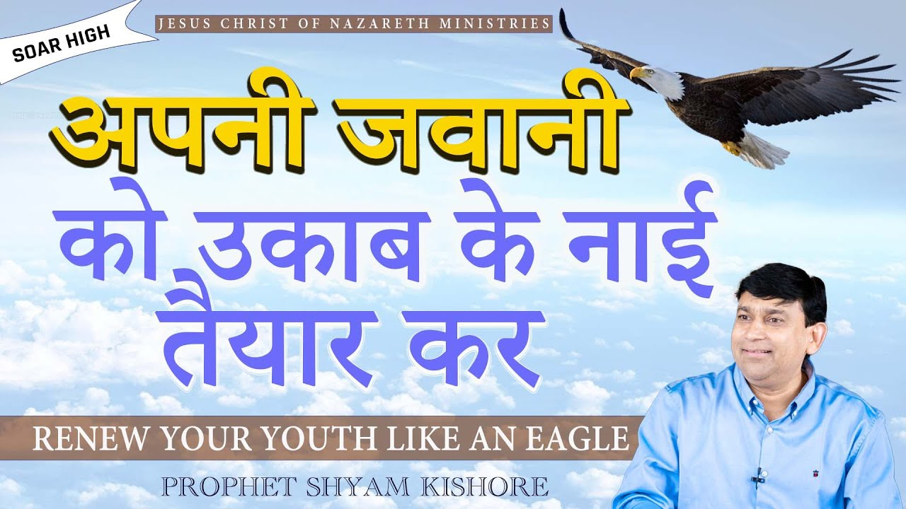 Renew Your Youth - A Sermon By K Shyam Kishore ( 23rd July 2017 )