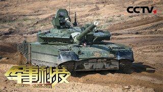 《军事科技》 俄罗斯T-90坦克升级 战力几何?20190316 | CCTV军事