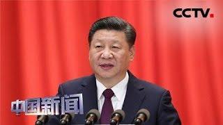[中国新闻] 习近平致信祝贺博鳌亚洲论坛全球健康论坛大会开幕 | CCTV中文国际