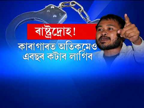 Assam government formed advisory committee to report on Akhil Gogoi's arrest under NSA