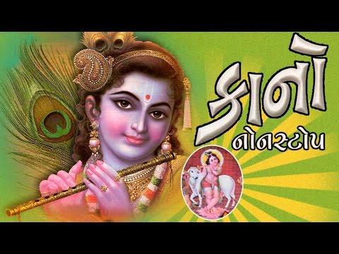 Kano (Non Stop) - Devotional album - Shri Krishna Songs