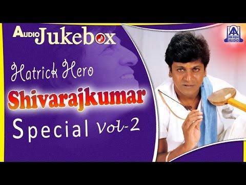 Hatrick Hero Shivarajkumar Special Vol-2 I Shivarajkumar Birthday Special Hits... I Audio Jukebox