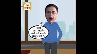 Rahul On Sachin : देखिए क्यों राहुल ने किया Randeep Surjewala को याद