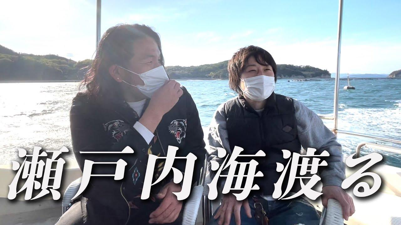 【船旅】見取り図、瀬戸内海を渡る【リリーの地元】