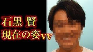 石黒賢さんアラフィフですかー!? ☆良かったら、チャンネル登録お願い...