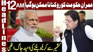 Curfew In Kashmir Going To Be Lifted Soon Headlines 12 AM 11 September 2019 Express News