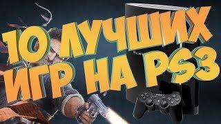 10 лучших игр на PlayStation 3 ( эксклюзивы PS3 )