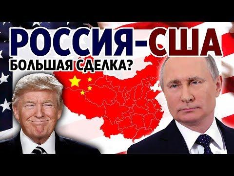 Россия-США. Большая сделка?