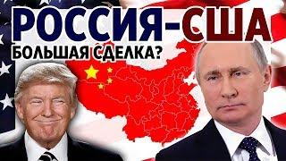 Россия-США. Большая сделка? Визит Помпео в Москву. Будет ли война между США и Китаем?