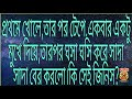 দুষ্টু মিষ্টি Bangla dhadha #FUN2VIDEO