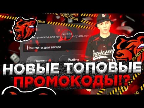 НОВЫЕ ТОПОВЫЕ ПРОМОКОДЫ НА BLACK RUSSIA    1KK ЗА ПРОМОКОД?!    CRMP MOBILE