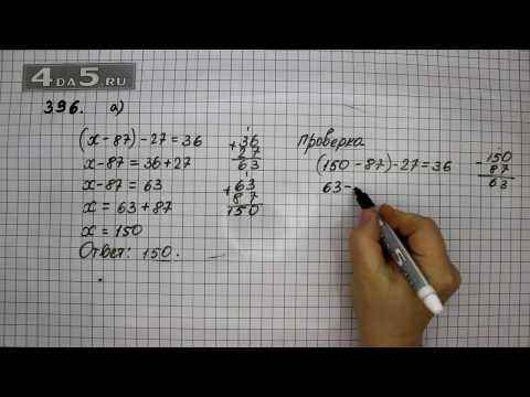 Математика 5 класс решение задач 396 решение задач графическим способом линейного программирования