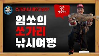 임쏘의 쏘가리 낚시여행(86회) 임진강 허브빌리지 쏘가…