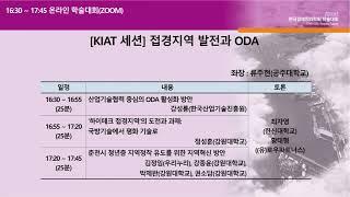 2020년 한국경제지리학회 KIAT 세션 ⓺ : 접경지…