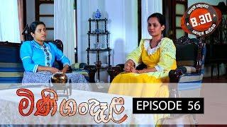 Minigandela | Episode 56 | Sirasa TV 27th August 2018 [HD] Thumbnail
