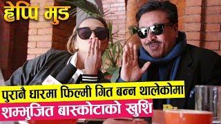 शम्भुजित बास्कोटाको खुशि:पुरानै धारमा फिल्मी गित बन्न थालेपछि| Shabhujit Baskota | Wow Nepal