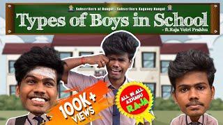 Types of Boys in School | AAA-Raja | Chennai360*