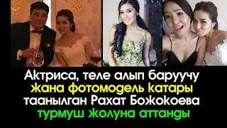 Актриса Рахат Божокоева турмуш жолуна аттанды | Шоу-Бизнес
